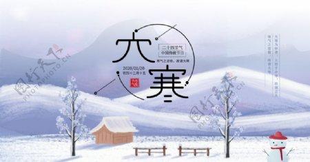 大寒海报大寒节日海报图片