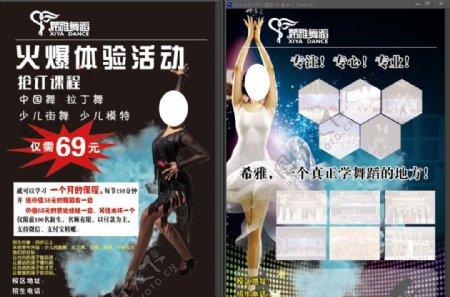希雅舞蹈宣传单单页彩页图片