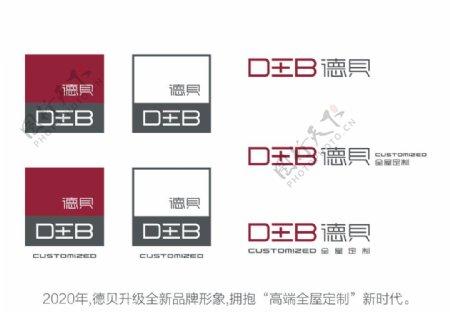 2020年德贝品牌logo图片