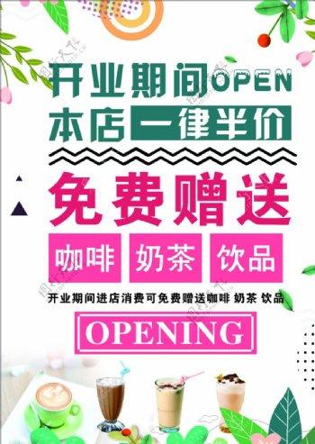 奶茶店开业海报图片
