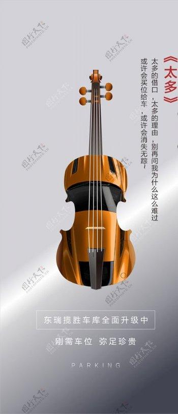 车位广告车位大提琴图片