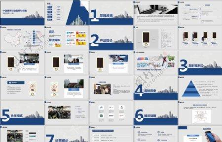 科技产品画册PPT图片