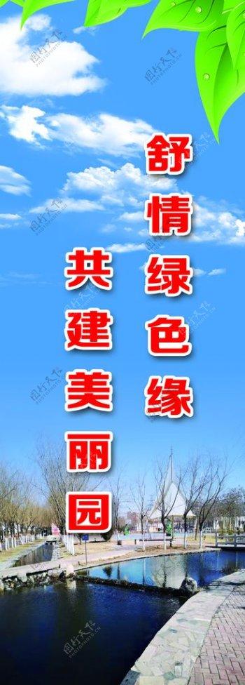 蓝天白云道路安全宣传标语图片