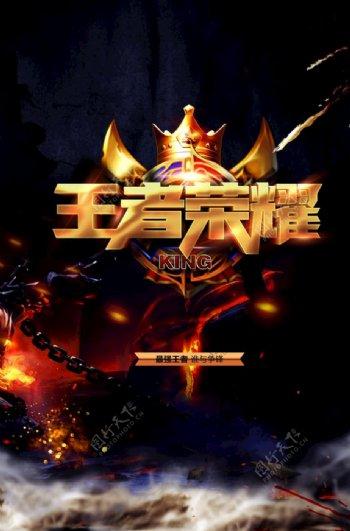 王者荣耀网吧游戏展板图片
