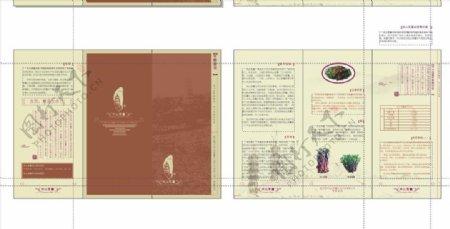 企业产品折页设计图片