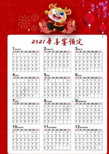 2021年喜宴预定日历图片