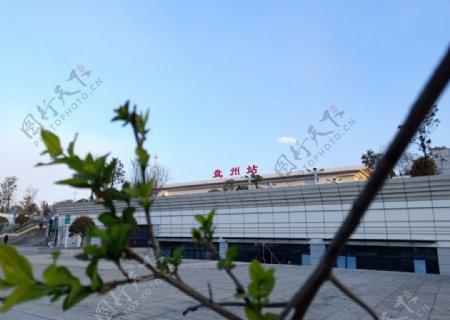 贵州盘州高铁站图片