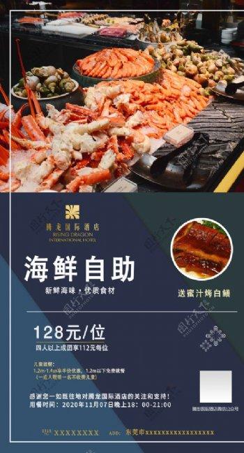 酒店海鲜自助餐图片