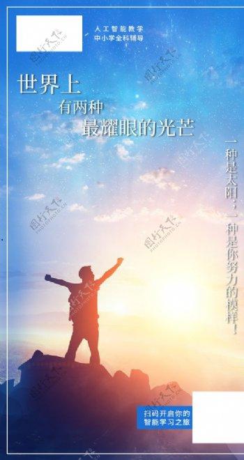 向阳背影图片