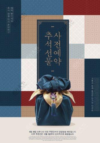中式纹理拼接海报图片