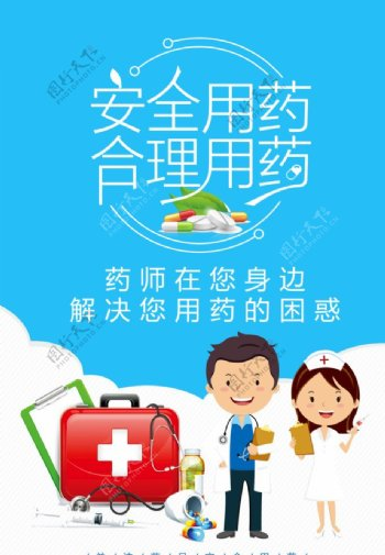安全用药宣传海报图片