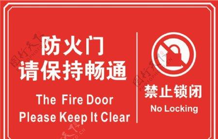 防火门请保持畅通图片