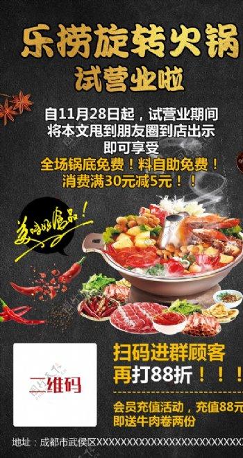 火锅开业海报图片