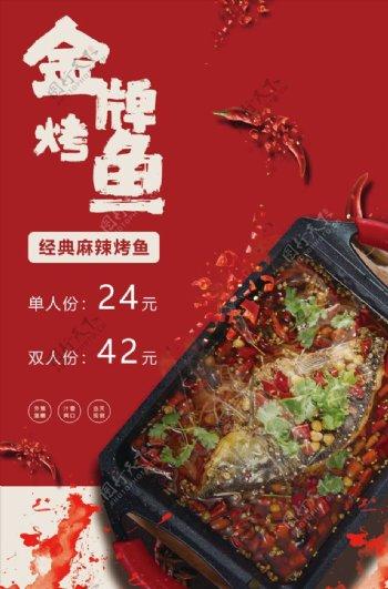 烤鱼海报图片