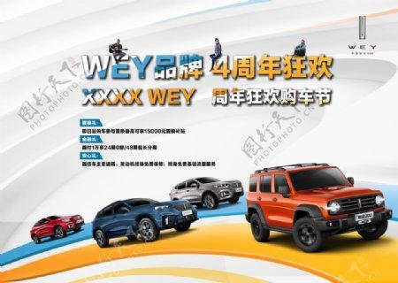 WEY品牌SUV新品上市图片