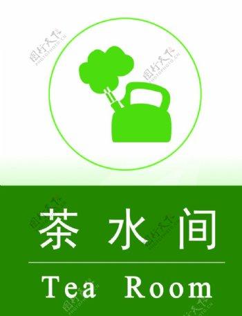 茶水间广告牌图片