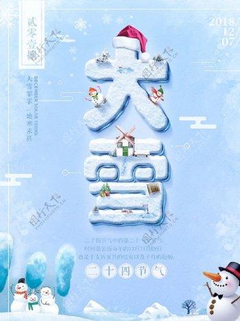 24节气大雪图片