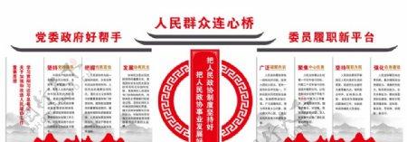政协之家人民群众连心桥图片