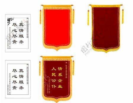 锦旗模板图片