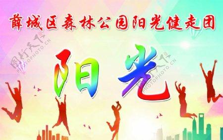 薛城区森林公园阳光健走团图片