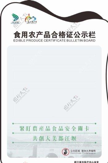 农产品合格证公示栏图片