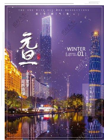简约风元旦节日高楼海报图片