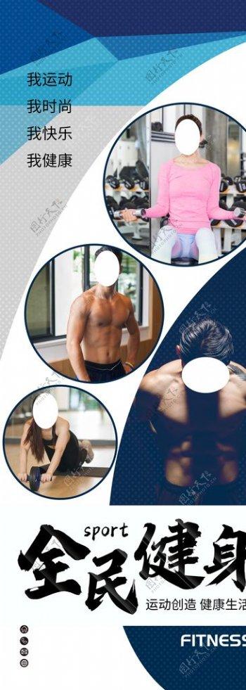 全民健身图片