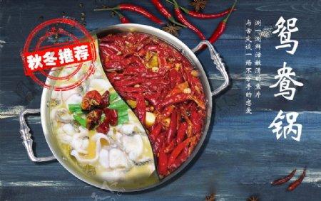 鸳鸯火锅鱼肉图片