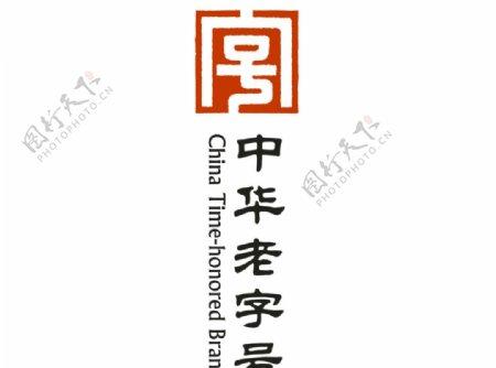 中华老字号图片