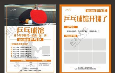 乒乓球馆单页图片