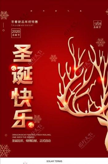 简约红色圣诞快乐圣诞节海报设计图片