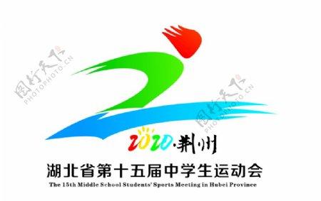 湖北省第十五届中学生运动会会徽图片