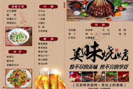菜谱烧烤菜单图片