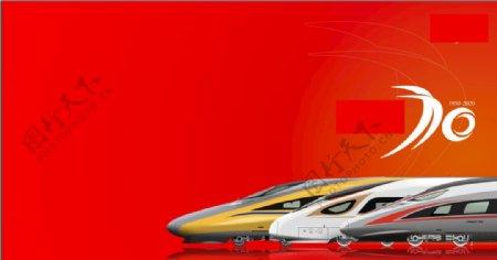 高铁火车概念设计图图片