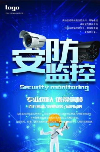 安防监控科技背景高端图片
