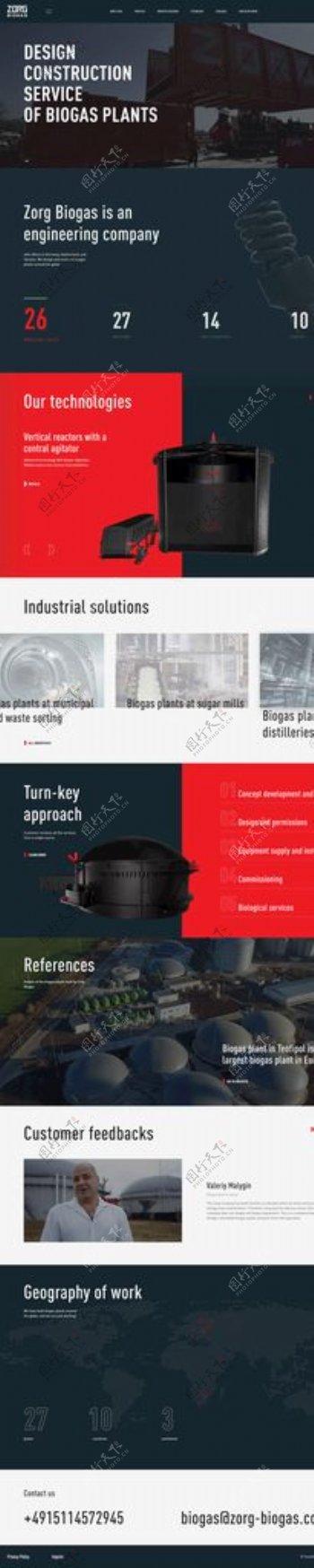 英文工程技术企业官网首页设计图片
