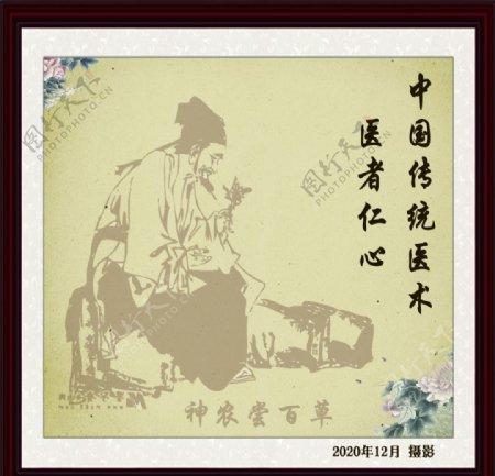 中医相框图片