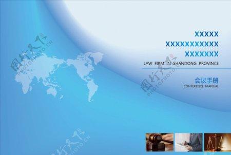 会议手册封面蓝色封面图片