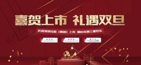 红色地产活动画面图片