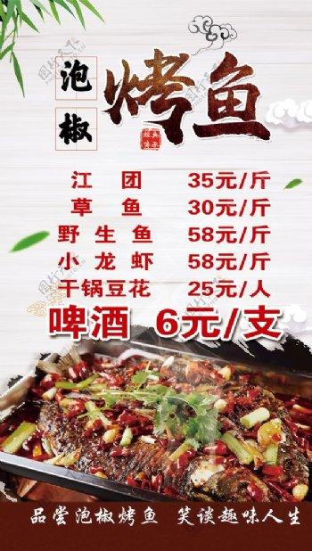 泡椒烤鱼图片