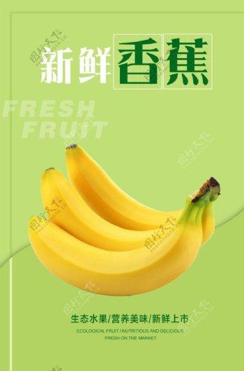 香蕉海报图片