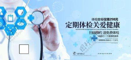 健康体检医疗卫生展板图片