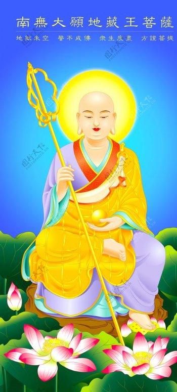 地藏王菩萨图片