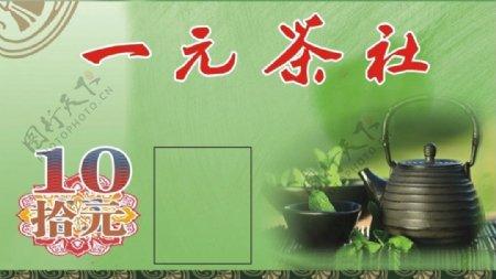 茶社茶票茶叶名片模版图片