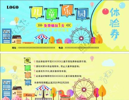 儿童乐园游乐场体验券图片