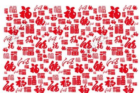 福字新年图片