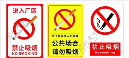禁止吸烟标语图片