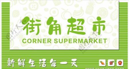 现代便利店超市门头设计图片
