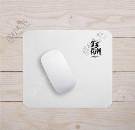 潮流文创鼠标垫样机图片