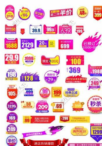 淘宝天猫主图价格标签促销标签图图片